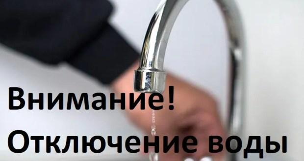 Какие микрорайоны, улицы в Симферополе останутся без воды в начале недели