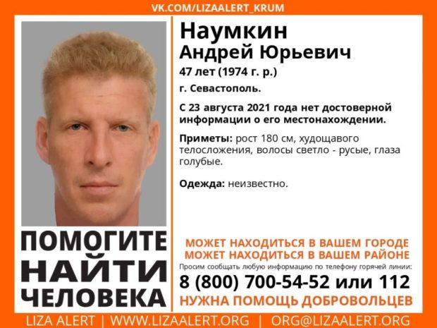 Внимание! В Севастополе пропал Андрей Наумкин, а в Черноморском районе разыскивают Владимира Щедрина