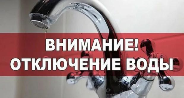 Где сегодня нет воды в Симферополе