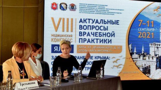 В Ялте проходит VIII медицинский конгресс «Актуальные вопросы врачебной практики»