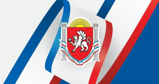 24 сентября – День флага и герба Республики Крым