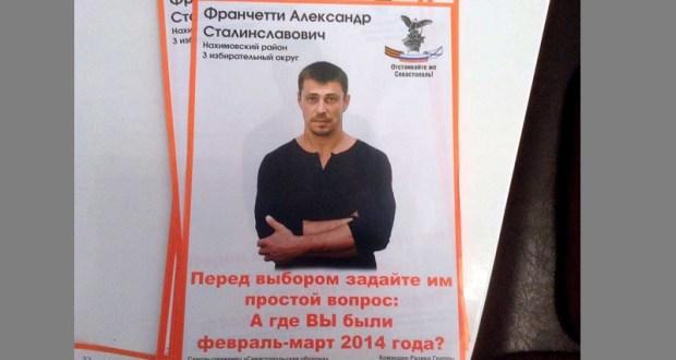 Ситуация с задержанным в Чехии Александром Франчетти: выдачи на Украину не избежать?