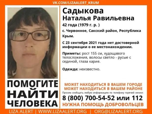 Внимание! В Крыму ищут женщину - пропала Наталья Садыкова