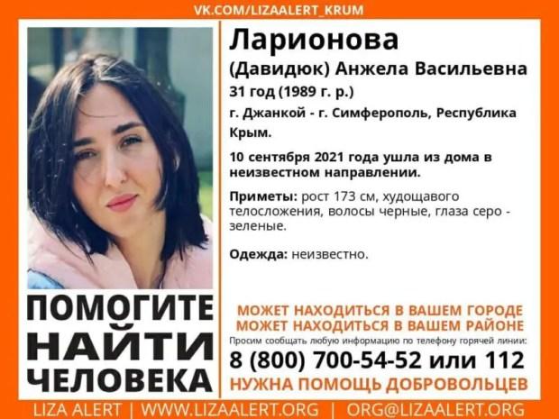 В Крыму разыскивают 31-летнюю Анжелу Ларионову