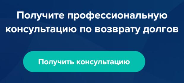 """Долг платежом красен, но обещанного три года ждут? """"CreditDebt"""" - взыскание задолженности с физлиц в Украине"""