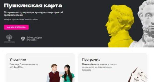 """""""Херсонес Таврический"""" участвует в программе """"Пушкинская карта"""""""