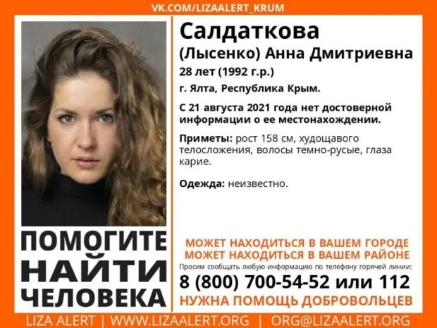 В Севастополе пропал без вести Александр Семен, а в Ялте разыскивают Анну Салдаткову