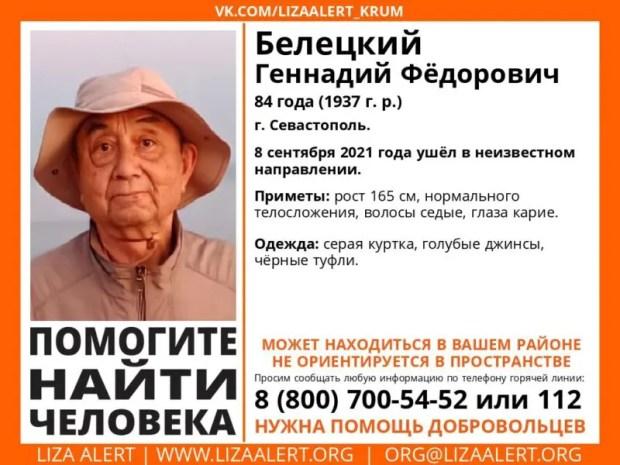 Внимание! В Севастополе разыскивают мужчину - пропал Геннадий Белецкий