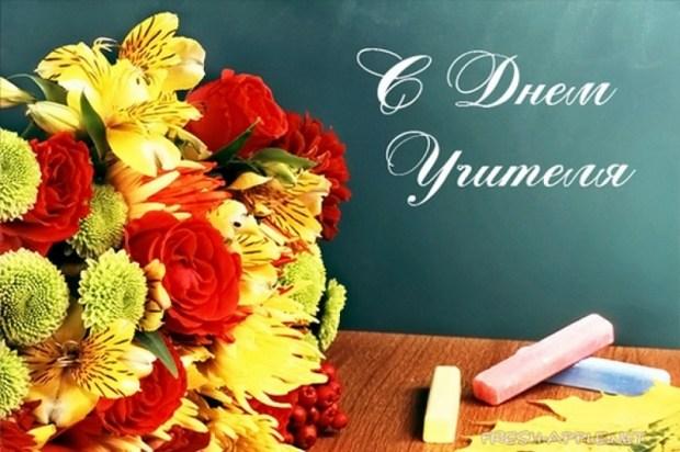 5 октября – День учителя. Крымские педагоги принимают поздравления