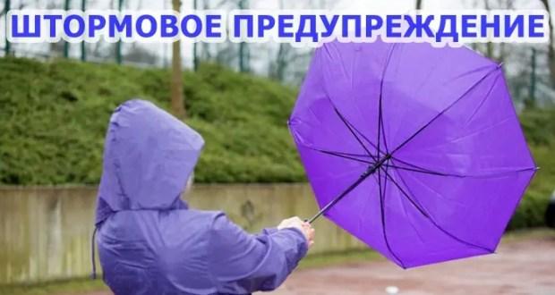 Очередное штормовое предупреждение: в Крыму 8 и 9 октября ожидается сильный ветер