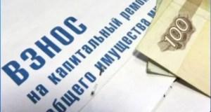 В Крыму утверждён минимальный размер ежемесячного взноса на капитальный ремонт