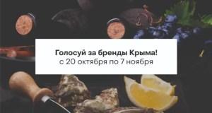 Благодаря конкурсу «Вкусы России» у крымских производителей есть возможность выхода на федеральные торговые сети