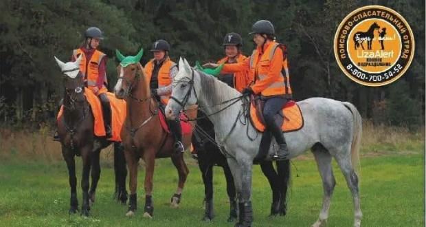Поисково-спасательный отряд «ЛизаАлерт» Крым приглашает на осенние учения конников