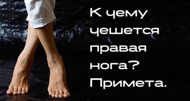к чему чшется правая нога