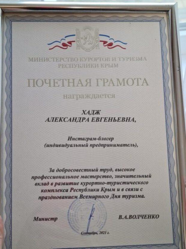 Ко Дню туризма в Крыму наградили тех, кто работает на имидж полуострова: блогеров и журналистов