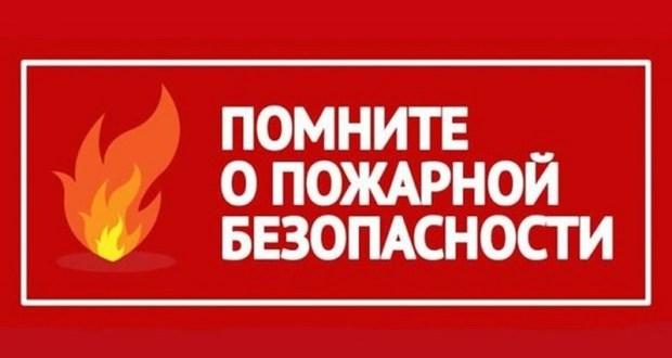 МЧС Республики Крым и Центр управления регионом - о соблюдении норм противопожарной безопасности