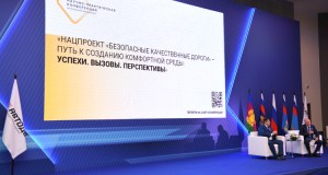 Севастополь - участник дорожной конференции