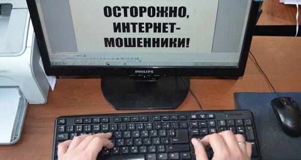 Сотрудники полиции Симферополя в течение двух дней раскрыли два факта онлайн-мошенничеств