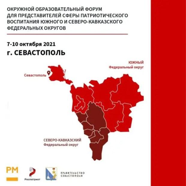 На Окружном образовательном форуме в Севастополе обсудят тренды патриотической повестки