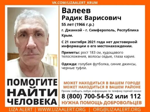 В Симферополе разыскивают мужчину - пропал Радик Валеев