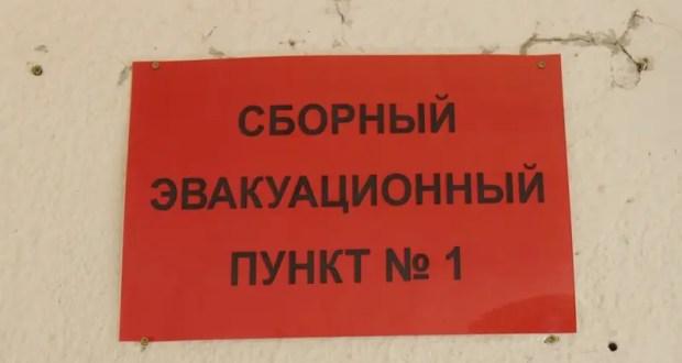 Крым принял участие во Всероссийской тренировке по гражданской обороне