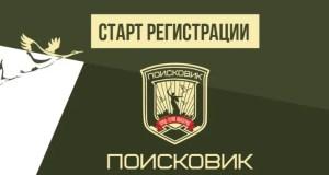 Поисковиков Крыма приглашают на IV межрегиональный слет «Поисковик – 2021» в Волгоградской области