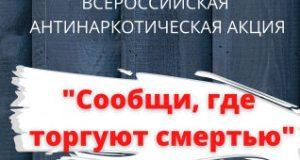 """В Севастополе идёт акция """"Сообщи, где торгуют смертью"""""""