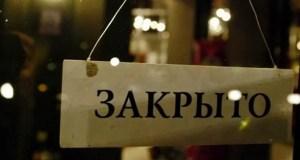 В Севастополе определились, кто и как будет работать или не работать с 30 октября по 7 ноября