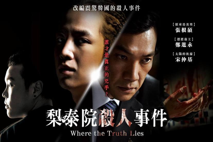 韓國奇案實錄 – 梨泰院殺人事件
