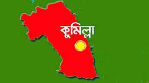 কুমিল্লা উত্তর জেলা আ' লীগের পূর্ণাঙ্গ কমিটি ঘোষণা
