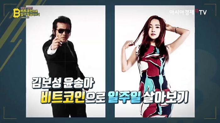 Programa-TV-Corea-Del-Sur-Bitcoin-3