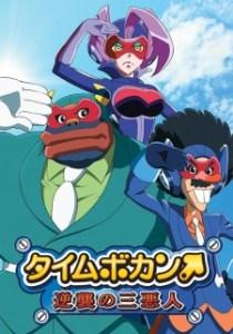 Time Bokan Gyakushuu no San Akunin Poster