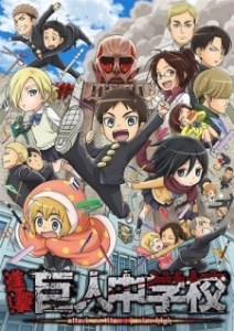 shingeki no kyojin chuugakkou mega mediafire openload zippyshare poster