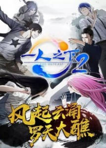 Hitori no Shita: The Outcast 2nd Season (09/24) (Mega)
