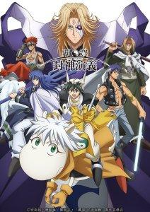hakyuu-hoshin-engi mega mediafire openload zippyshare poster