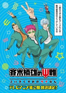saiki-kusuo-no-psi-nan-segunda-temporada mega mediafire mango poster