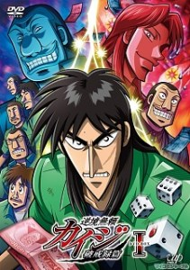 Gyakkyou Burai Kaiji Hakairoku-hen MEGA MediaFire Openload Zippyshare Poster