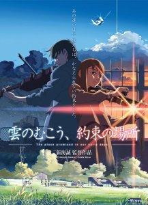 Kumo no Mukou, Yakusoku no Basho MEGA MediaFire Openload Poster