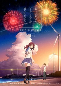 Uchiage Hanabi, Shita kara Miru ka Yoko kara Miru ka MEGA MediaFire Openload Poster
