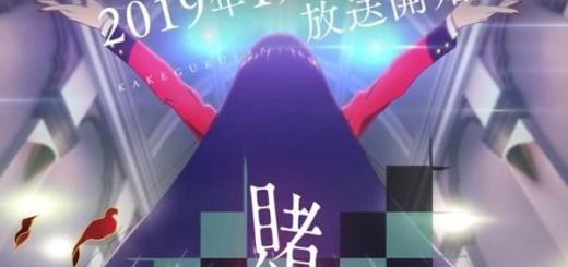 Kakegurui×× Anime Portada
