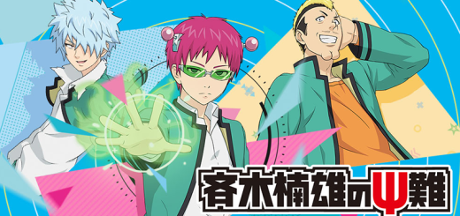 Saiki Kusuo no Ψ-nan Kanketsu-hen Anime Portada