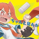 Ueno-san wa Bukiyou Anime Portada