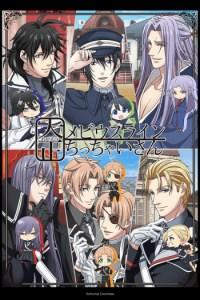 Taishou Chicchai san Anime Poster