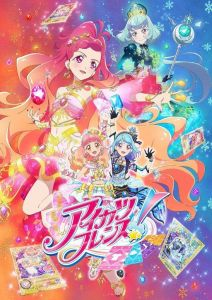 Aikatsu Friends Kagayaki no Jewel MEGA, Aikatsu Friends Kagayaki no Jewel MediaFire