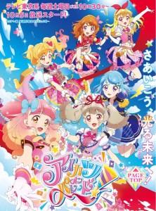 Aikatsu on Parade! MEGA MediaFire Anime