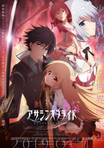 Assassins Pride Anime MEGA MediaFire