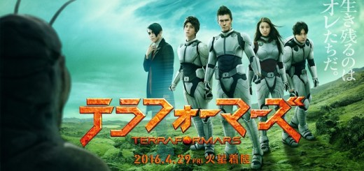 Descargar Terra Formars Live Action MEGA MediaFire