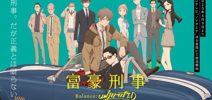 Fugou Keiji Balance Unlimited MEGA MediaFire Descargar