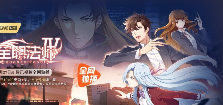 Quanzhi Fashi 4th Season MEGA MediaFire Descargar