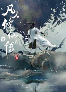 A Record of a Mortals Journey to Immortality 2 Donghua MEGA MediaFire